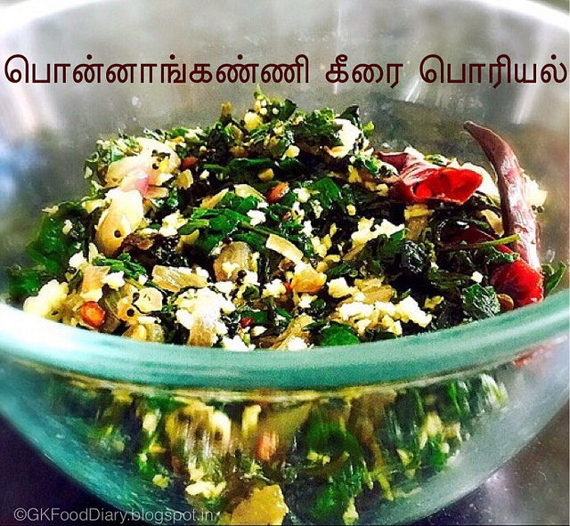 Ponnanganni Keerai Poriyal Recipe (Ponnangani Greens Stir Fry) 1