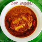 South Indian Fish Curry Recipe (Vanjaram Meen Kuzhambu)
