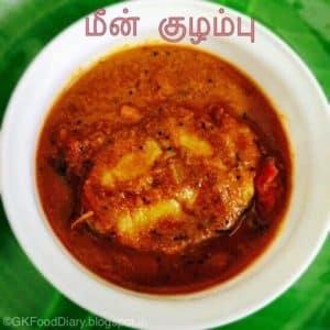 South Indian Fish Curry Recipe (Vanjaram Meen Kuzhambu) 1