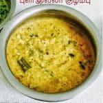 Puli Illa Kuzhambu Recipe (Tirunelveli Special kuzhambu withouttamarind) | Kuzhambu Recipes 1