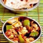 Kadai Paneer recipe Restaurant Style | Paneer Recipes 1