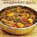 Agathi Keerai Kuzhambu Recipe 1